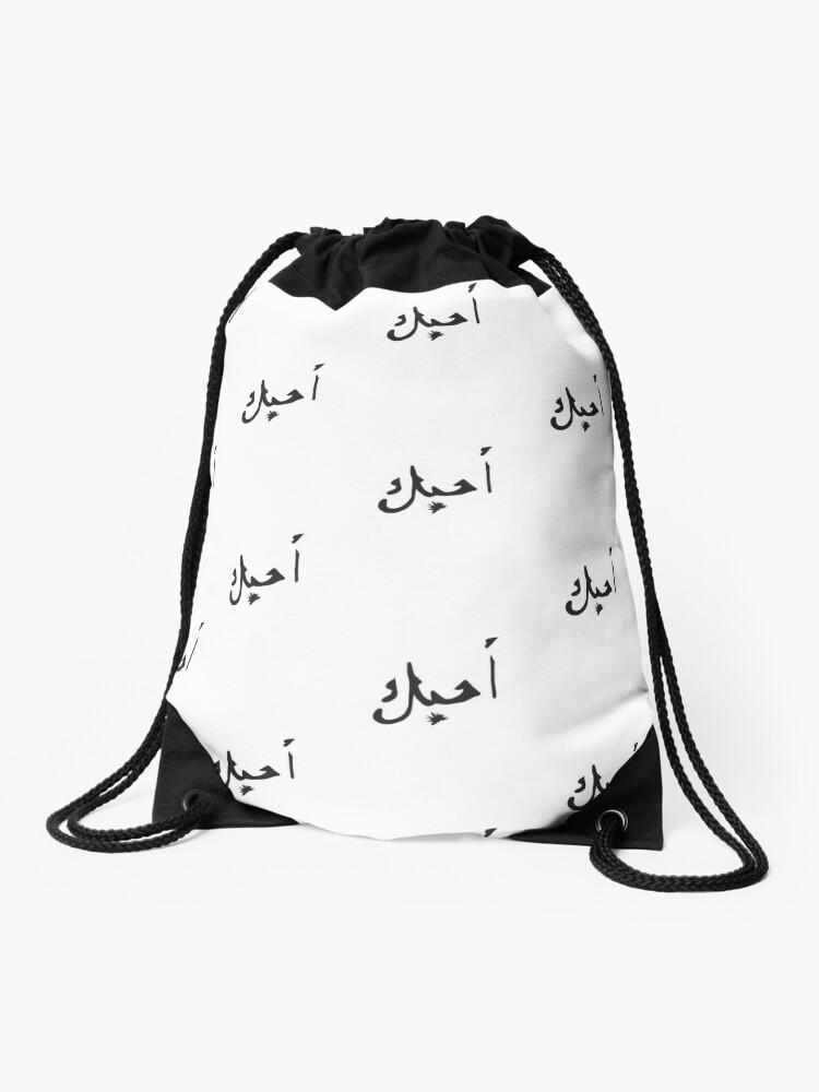 I love you in arabic - ohibok | Drawstring Bag