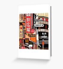 Tokyo Street Signs Greeting Card