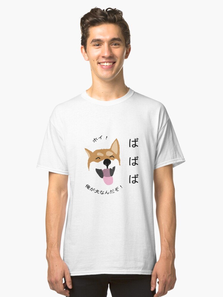 Being a dog v2 Classic T-Shirt Front