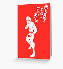 Baki the Grappler - Baki Greeting Card