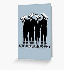 CCTV Goverment Print Greeting Card