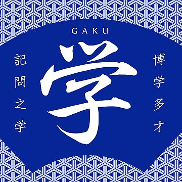 Gaku/学, Japanese Kanji Calligraphy (White) by KeiGraphicIntl