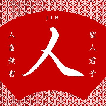 Jin/人, Japanese Kanji Calligraphy (White) by KeiGraphicIntl