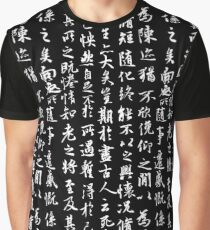 Ancient Chinese Calligraphy // Black Graphic T-Shirt