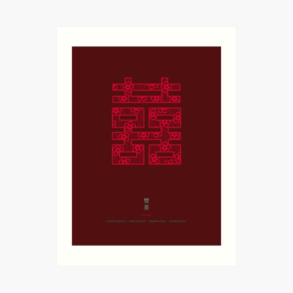Shuang-Xi / Double Happiness Symbol Art Print