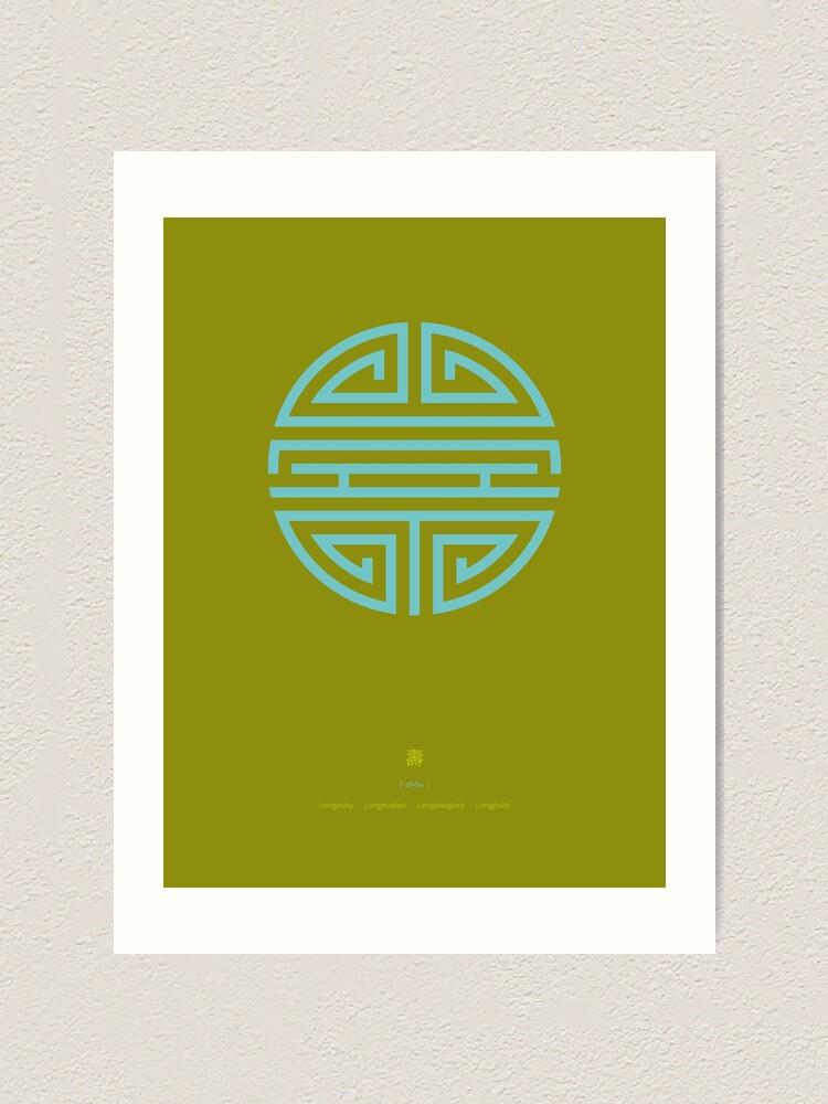 Alternate view of Shou / Longevity In Green Art Print