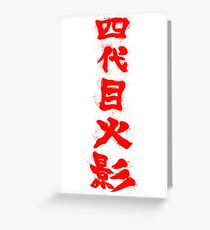 HOKAGE Greeting Card