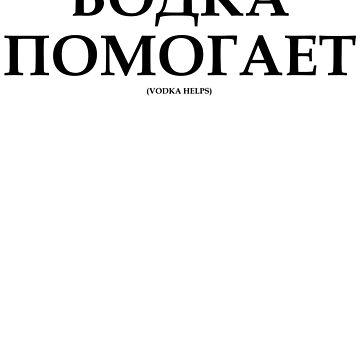 ВОДКА ПОМОГАЕТ Vodka Helps Russian English T-shirt design by bigbadchadley