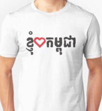 I Love Cambodia Unisex T-Shirt