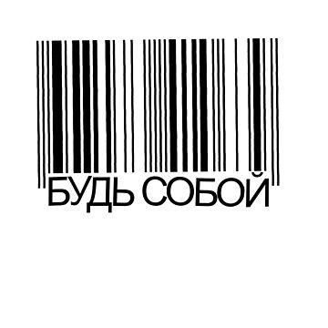 БУДЬ СОБОЙ/ BE YOURSELF by sawerjke