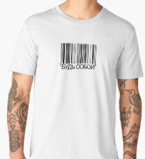 БУДЬ СОБОЙ/ BE YOURSELF Men's Premium T-Shirt