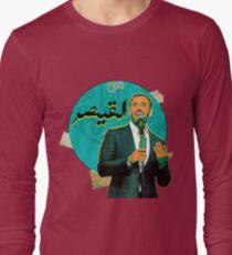 Kathem Al Saher T-Shirt