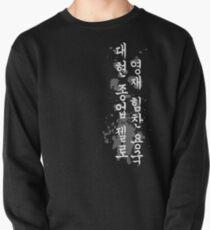 B.A.P Hangul - Korean  Pullover Sweatshirt