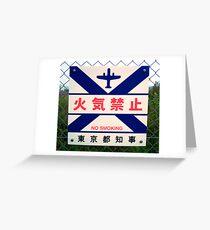 No Smoking Aerodrome Greeting Card