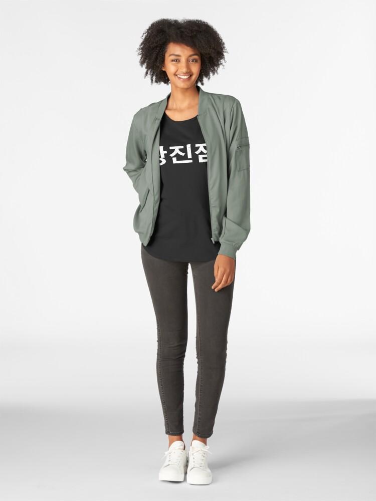 Tang Jin Jaem Kpop Korean Yolo 탕진잼 | Women's Premium T-Shirt