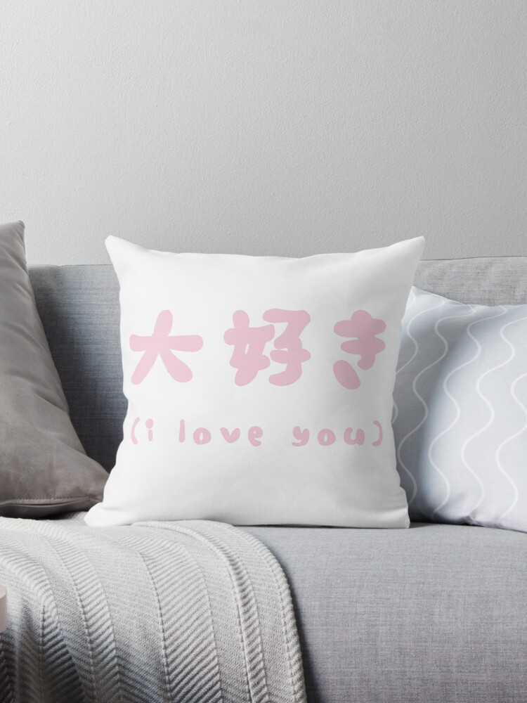 I Love You In Japanese Calligraphy Kanji Characters Throw Pillows