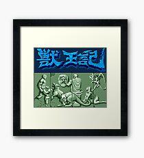 Altered Beast (Genesis / Mega Drive) Framed Print