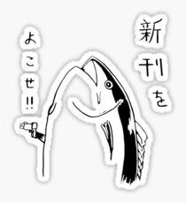 Japanese fish hold up Sticker