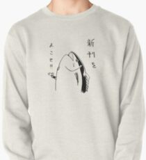Japanese fish hold up Pullover Sweatshirt