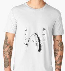 Japanese fish hold up Men's Premium T-Shirt