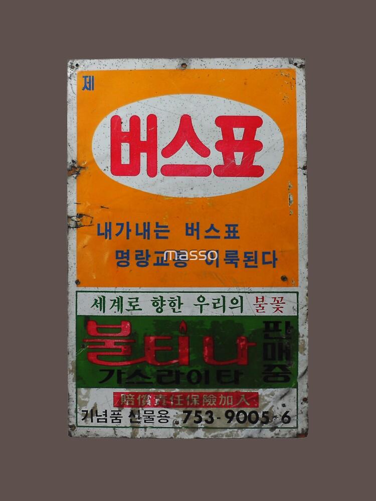 korea bus token billboard by masso