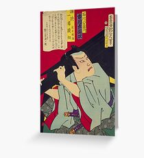Adachi Ginkō - Complete Issue of Top Battle Stories (講談一席読切 Kōdan isseki yomikiri) (1874) Greeting Card