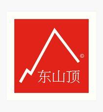East Peak Apparel - Chinese logo Art Print