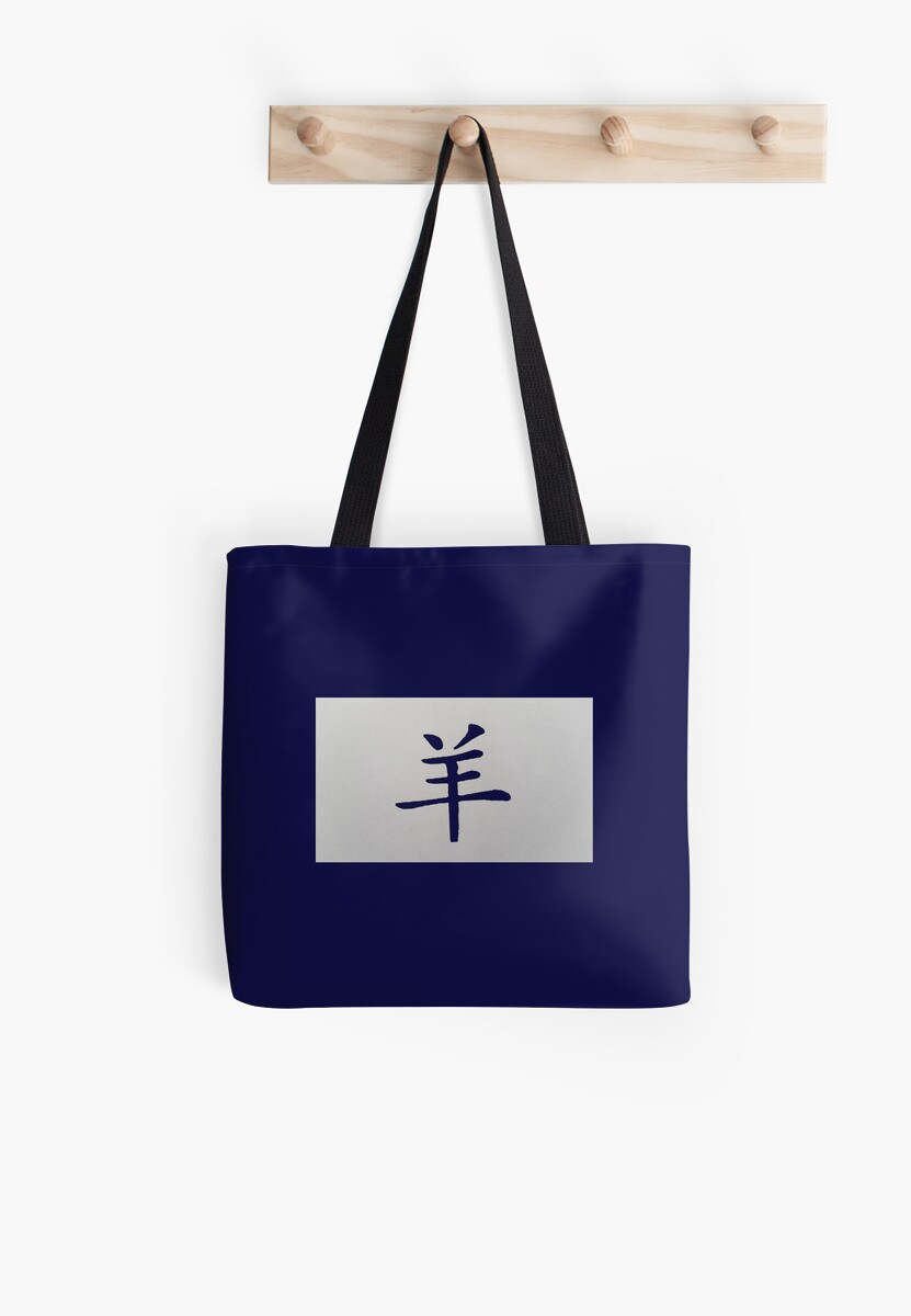 Chinese zodiac sign Goat blue by kultjers