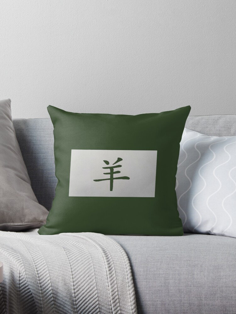 Chinese zodiac sign Goat green by kultjers
