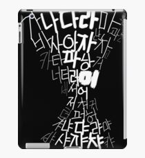 Korean typography iPad Case/Skin