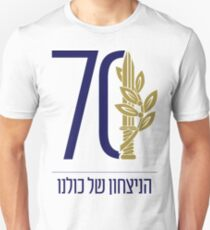 The Victory of All of Us: Tzahal at 70! Unisex T-Shirt