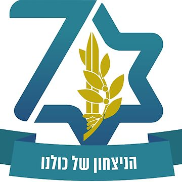 Celebrate Tzahal (Israel Defense Force) as it Turns 70! by Quatrosales