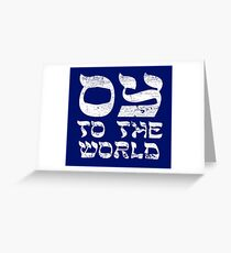 Oy To The World Greeting Card