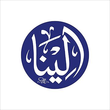 Elena Name In Arabic calligraphy by hamidsart