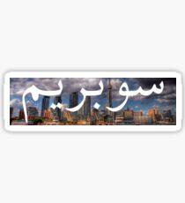 """""""Supreme"""" in Arabic x Toronto Sticker"""
