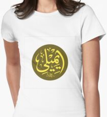Emily Name in Arabic Calligraphy Women's Fitted T-Shirt