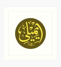 Emily Name in Arabic Calligraphy Art Print