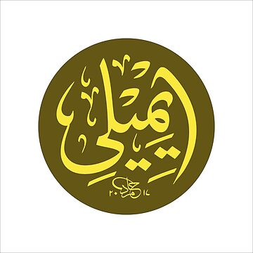 Emily Name in Arabic Calligraphy by hamidsart