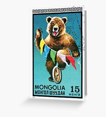 Postage stamp greeting cards redbubble 1973 mongolia bear on unicycle postage stamp greeting card m4hsunfo