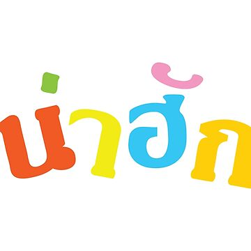 Cute / Nahuk in Thai Isan Language Script by iloveisaan
