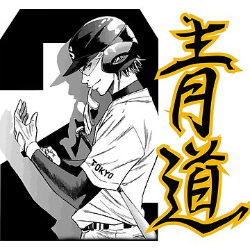 Diamond no Ace - Miyuki Kazuya by zRiSes