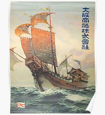 Vintage poster - Chinese Ship Poster