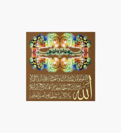 Ayat ul Kursi Painting Art Board
