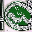 Ayatulkursi Calligraphy painting by HAMID IQBAL KHAN