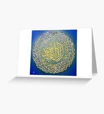 Aayatal Kursi Greeting Card