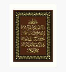 aayat al kursi calligraphy Art Print