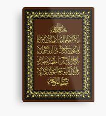 aayat al kursi calligraphy Metal Print
