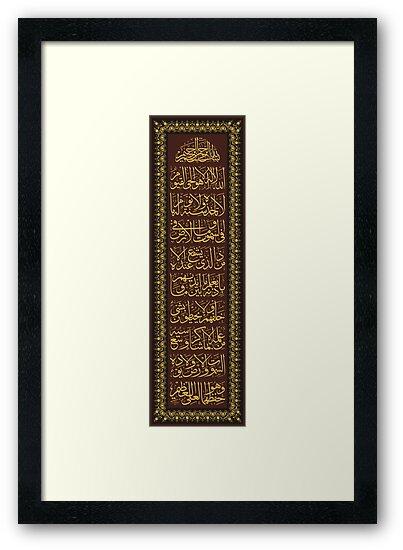 ayat al kursi calligraphy by HAMID IQBAL KHAN