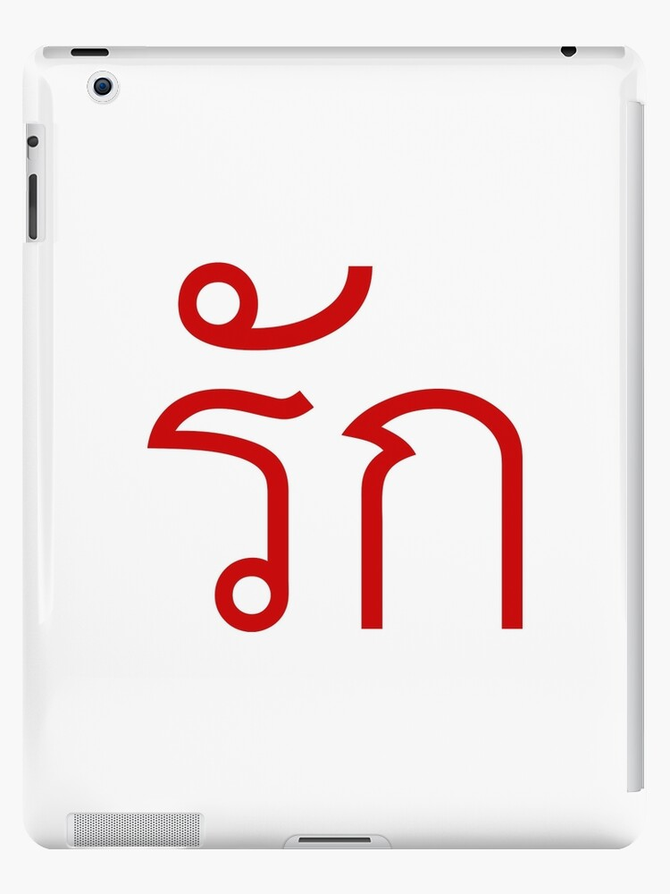 Love / RAK / Thai Language Script by iloveisaan