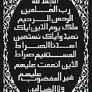Surah Fatiha Calligraphy poster by HAMID IQBAL KHAN